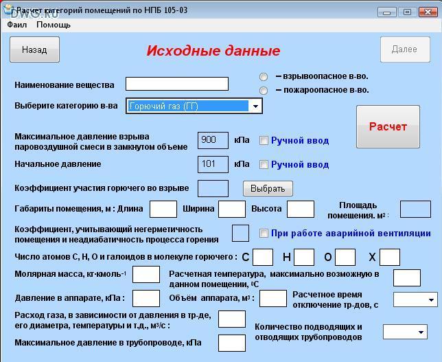 программа расчета категории помещений скачать бесплатно