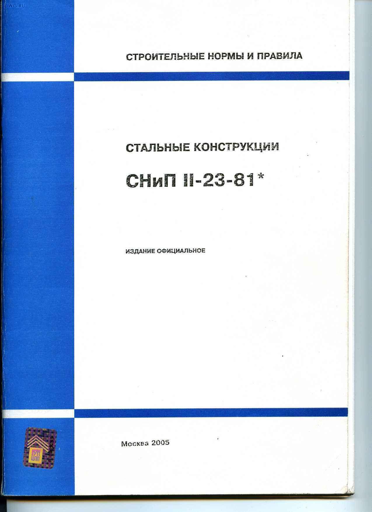 СНиП II2381 Стальные конструкции с Изменениями с