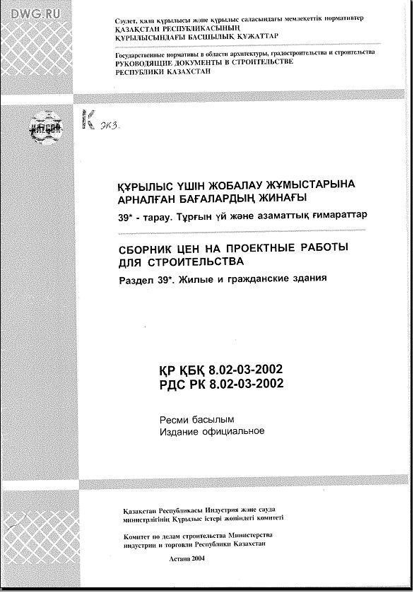 02 03 2002 сборник цен на проектные работы