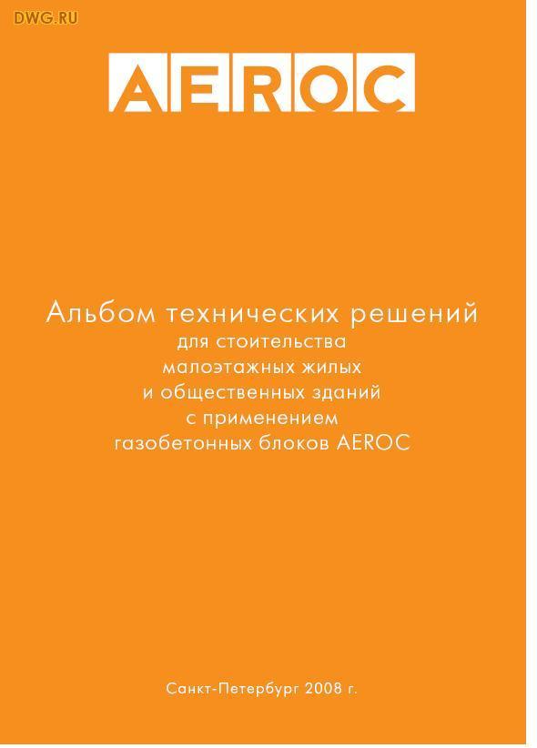 Aeroc Руководство Пользователя - фото 3