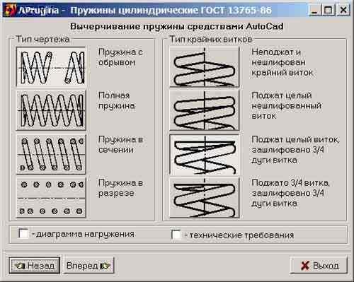 Программа расчета пружин сжатия