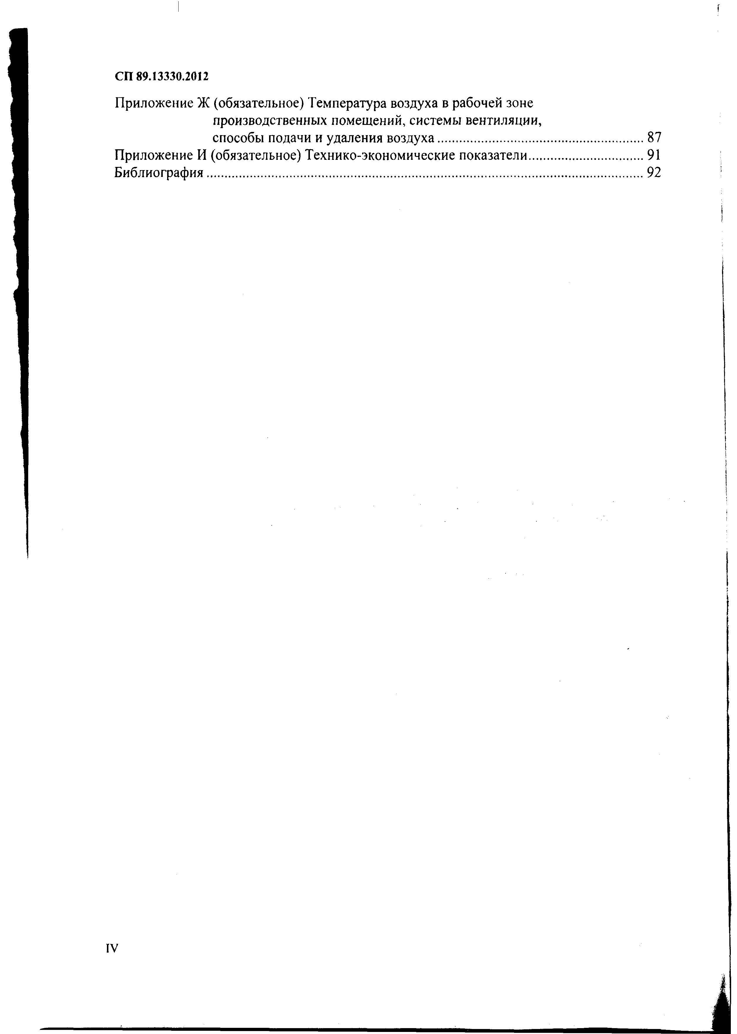 СП 89133302012 Котельные установки официальное издание