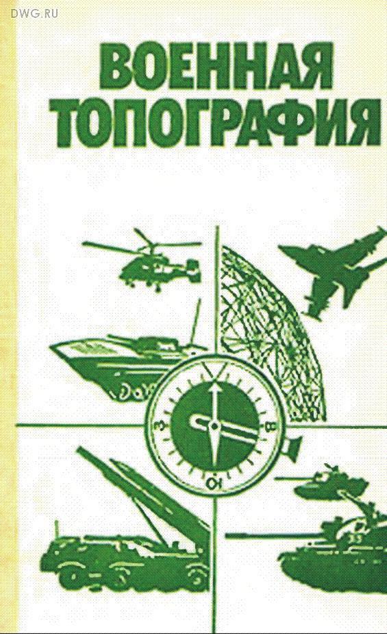 Военная книга скачать