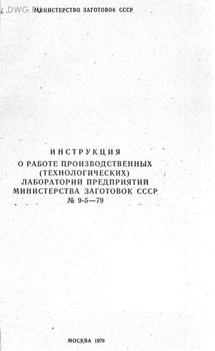 Инструкция 9-5-94 По Работе Лаборатории