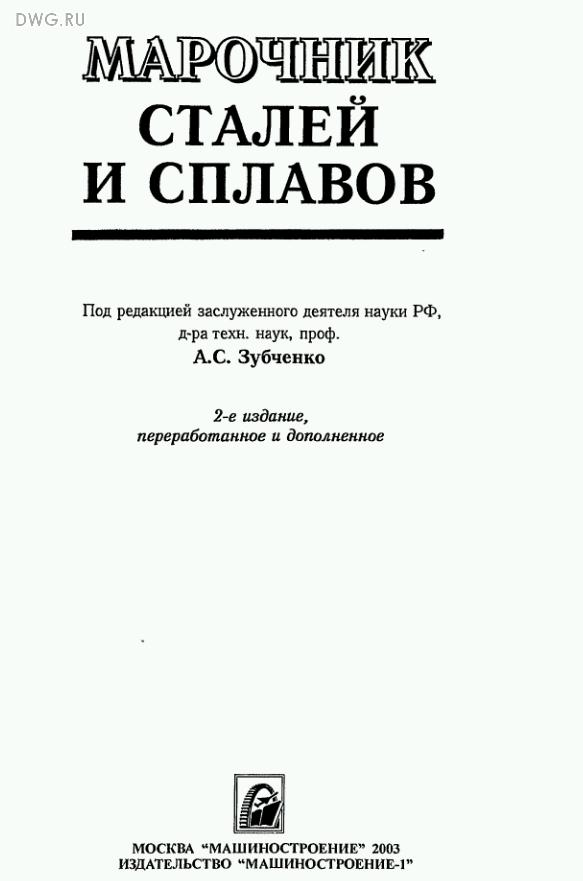 Марочник сталей и сплавов   сорокин в. Г.   металлургический портал.