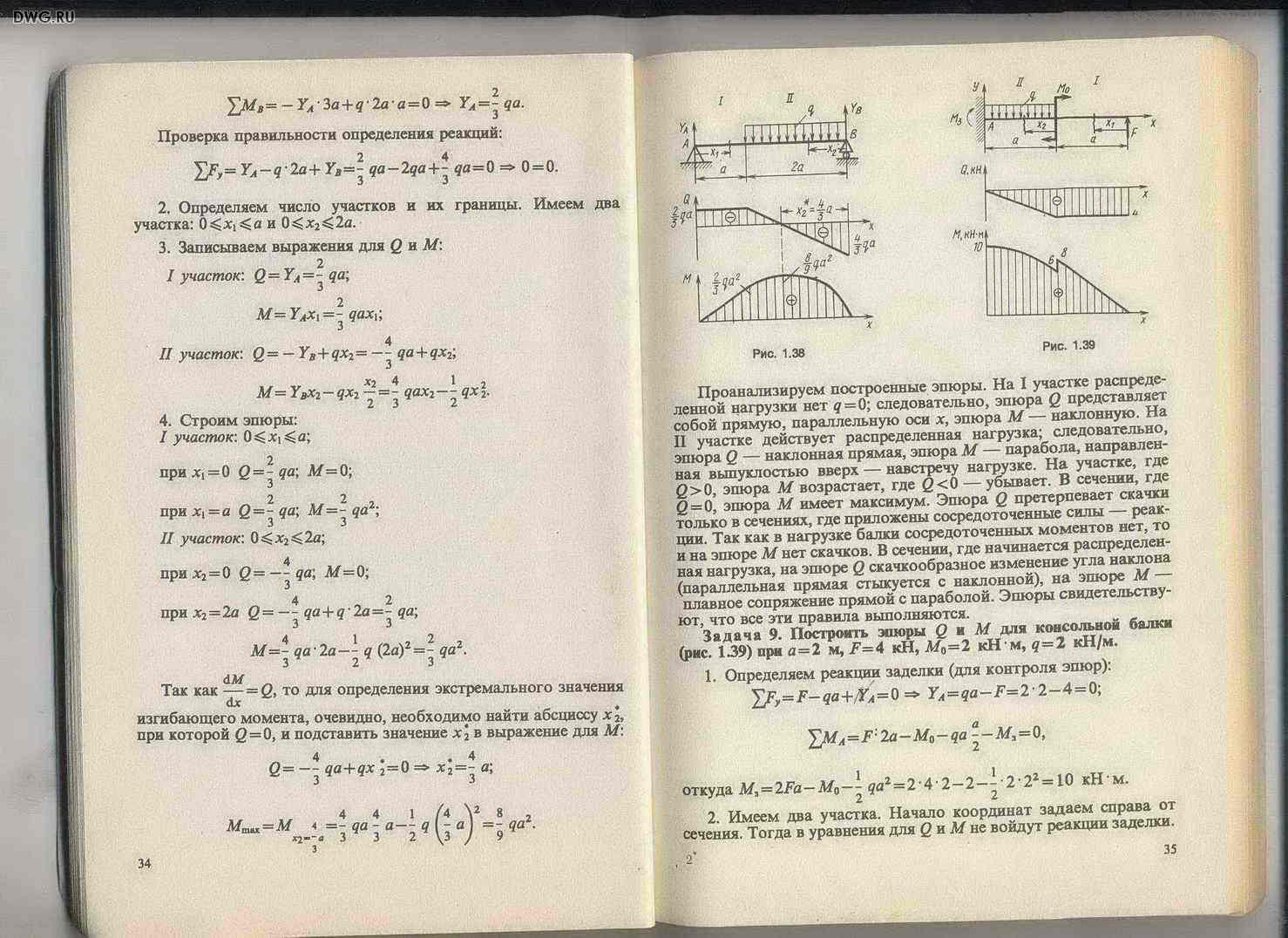 Решение задач по сопротивлению материалов решение задач на одномерная стационарная теплопроводность