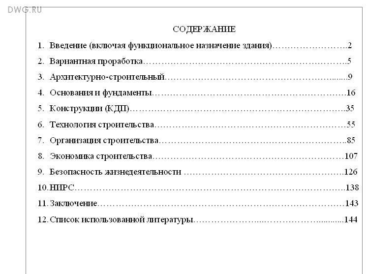 Диплом административно офисное здание г Санкт Петербург