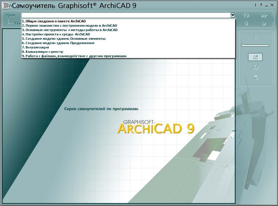 Archicad 14 инструкция
