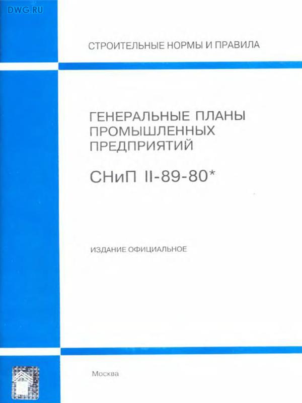 Снип ii 89 80 скачать pdf