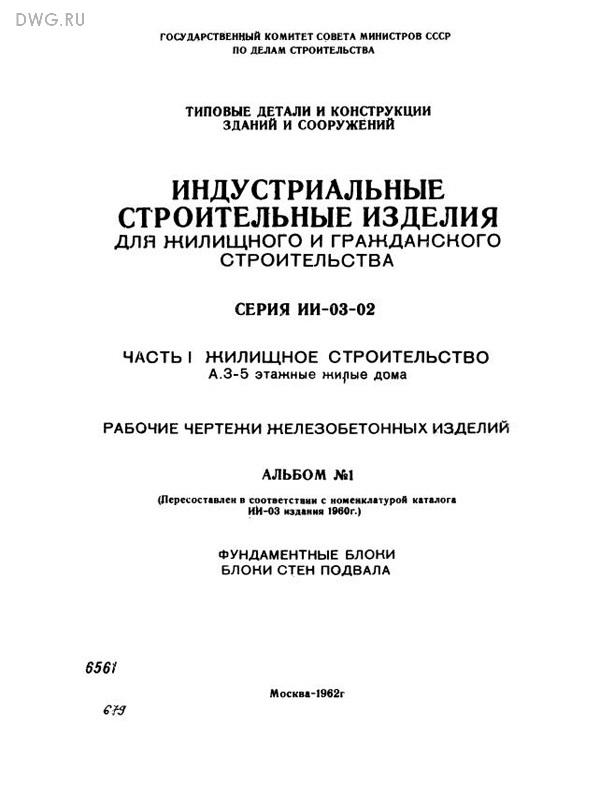 Фундаментные блоки ФБС 2446 Цена размеры вес ГОСТ серия