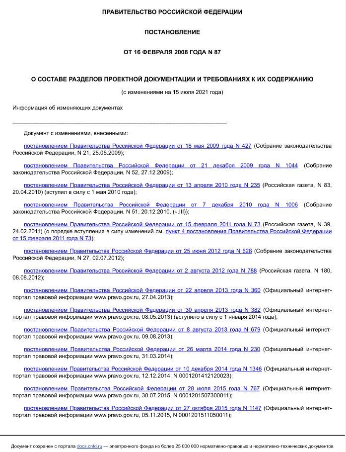 Постановление Правительства РФ от 16022008 N 87 ред от