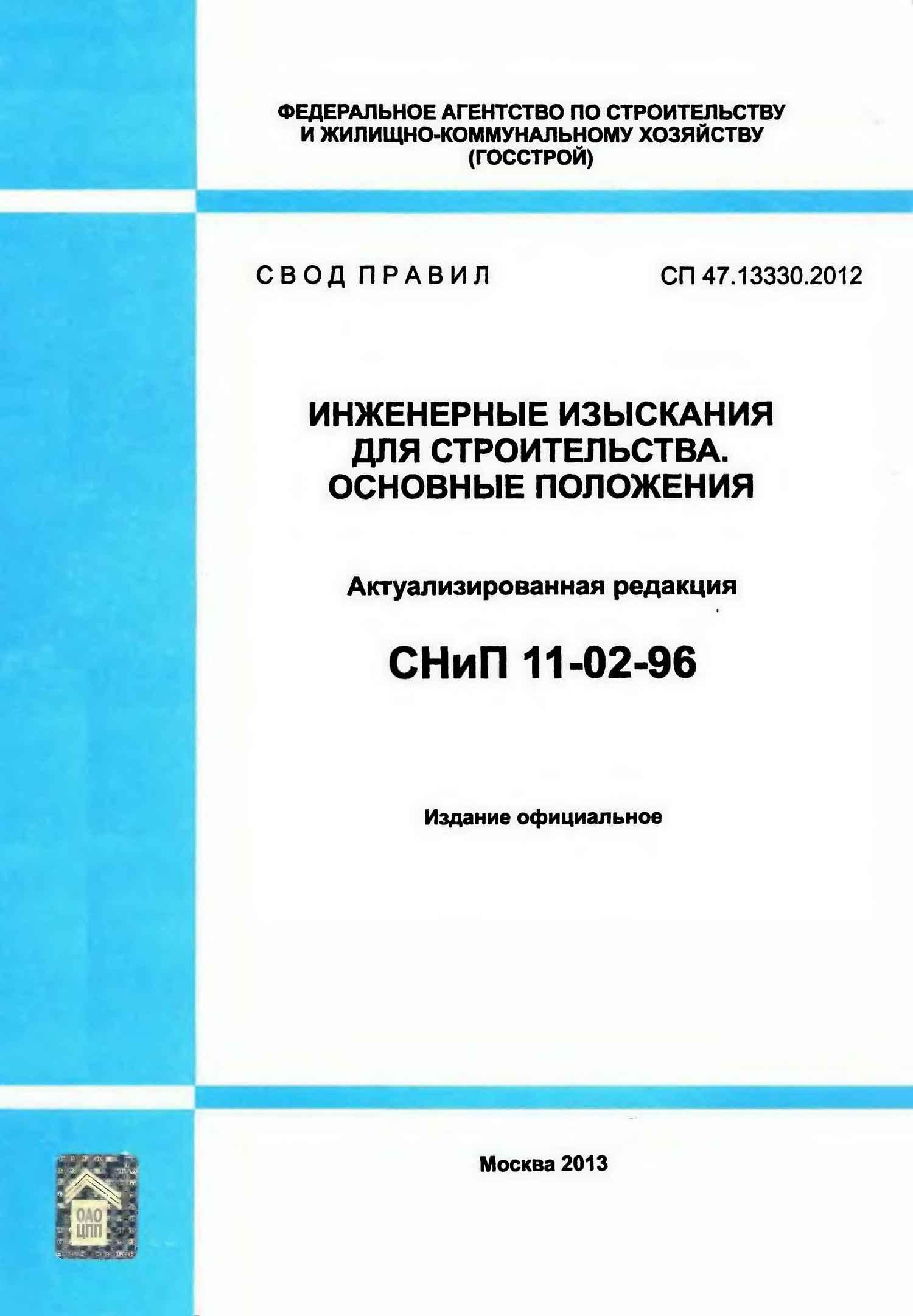Скачать сп 47.13330 2012