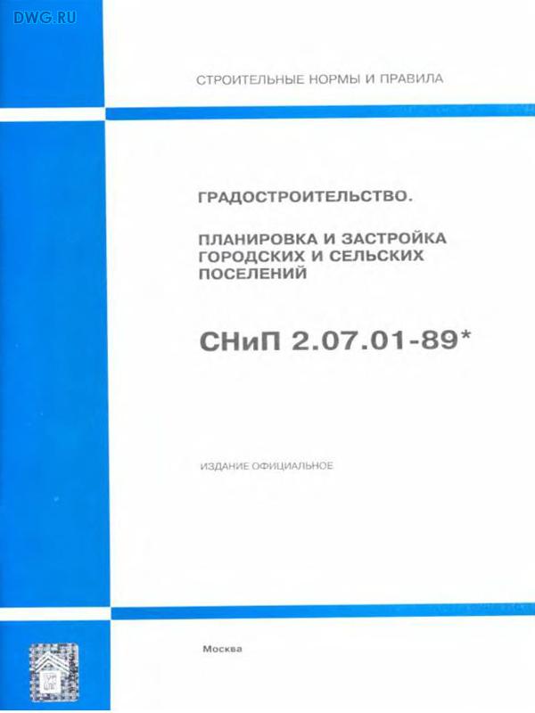 снип2.07.01.89 расстояние от газовых котельных