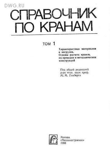 Гохберг справочник по кранам купить — склад №6.