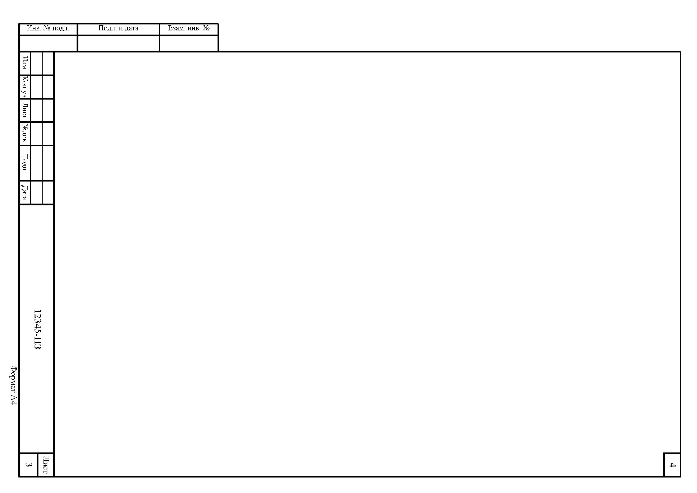 Шаблоны для ворда чертежные листы, бабушку
