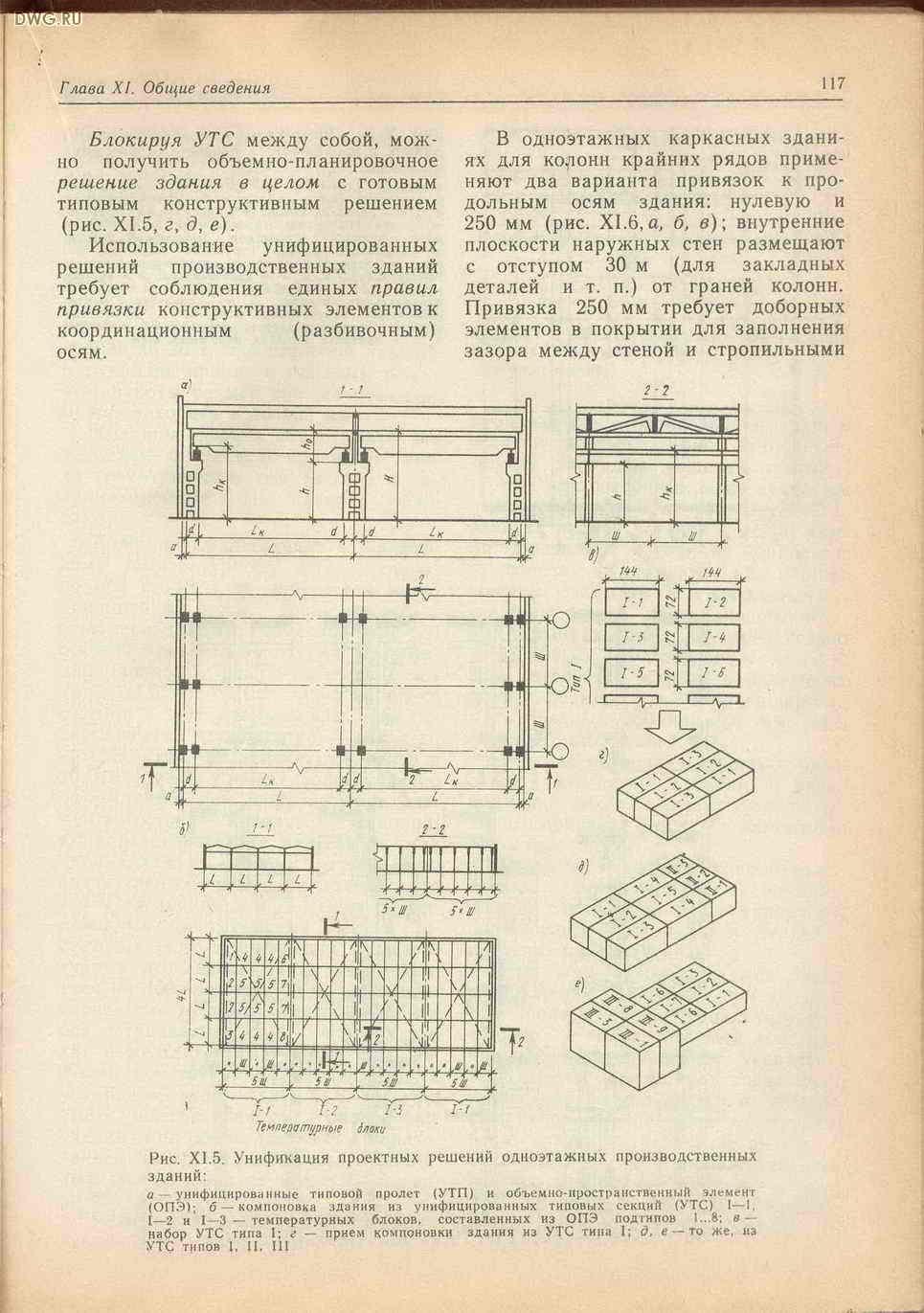 Скачать книгу архитектурные конструкции благовещенский