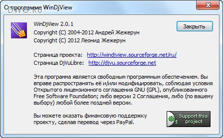 Программа для просмотра djvu формата  Версия2 0 1 32bit и 64bit Portable