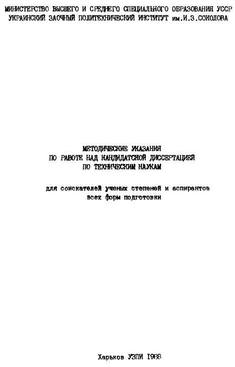 Методические указания по работе над кандидатской диссертацией по   защиты кандидатской диссертации за счет ознакомления с принципами построения диссертации принципами и методами установления новизны достоверности и