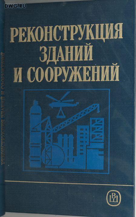 Реконструкция зданий и сооружений учебники.