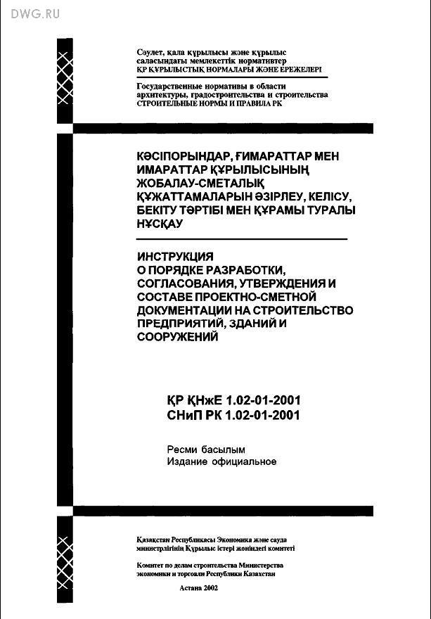 сметная документация п.33.1 инструкции