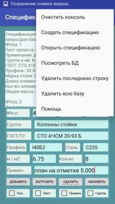 Спецификация металлопроката образец - tionantersfevirmi's blog