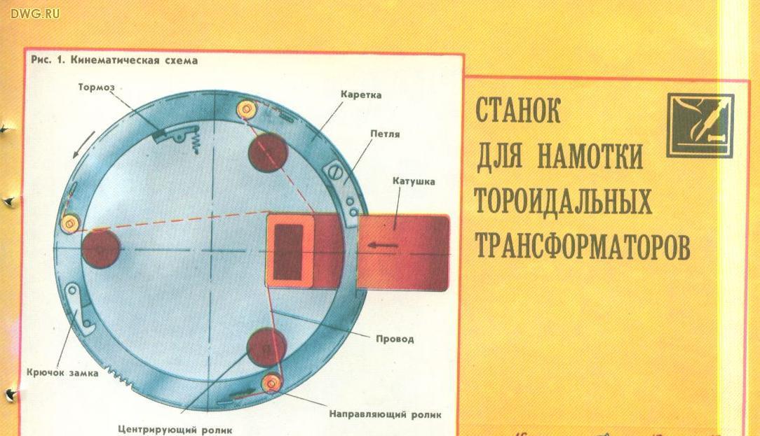 Самодельный станок для намотки тороидальных трансформаторов своими руками 97