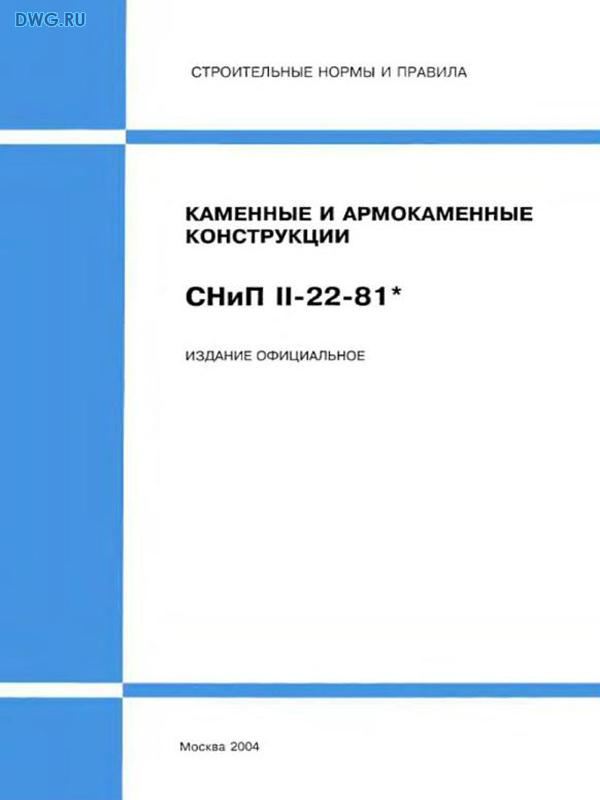 Скачать снип ii 22 81 pdf