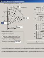 Программа для расчета объема отвода
