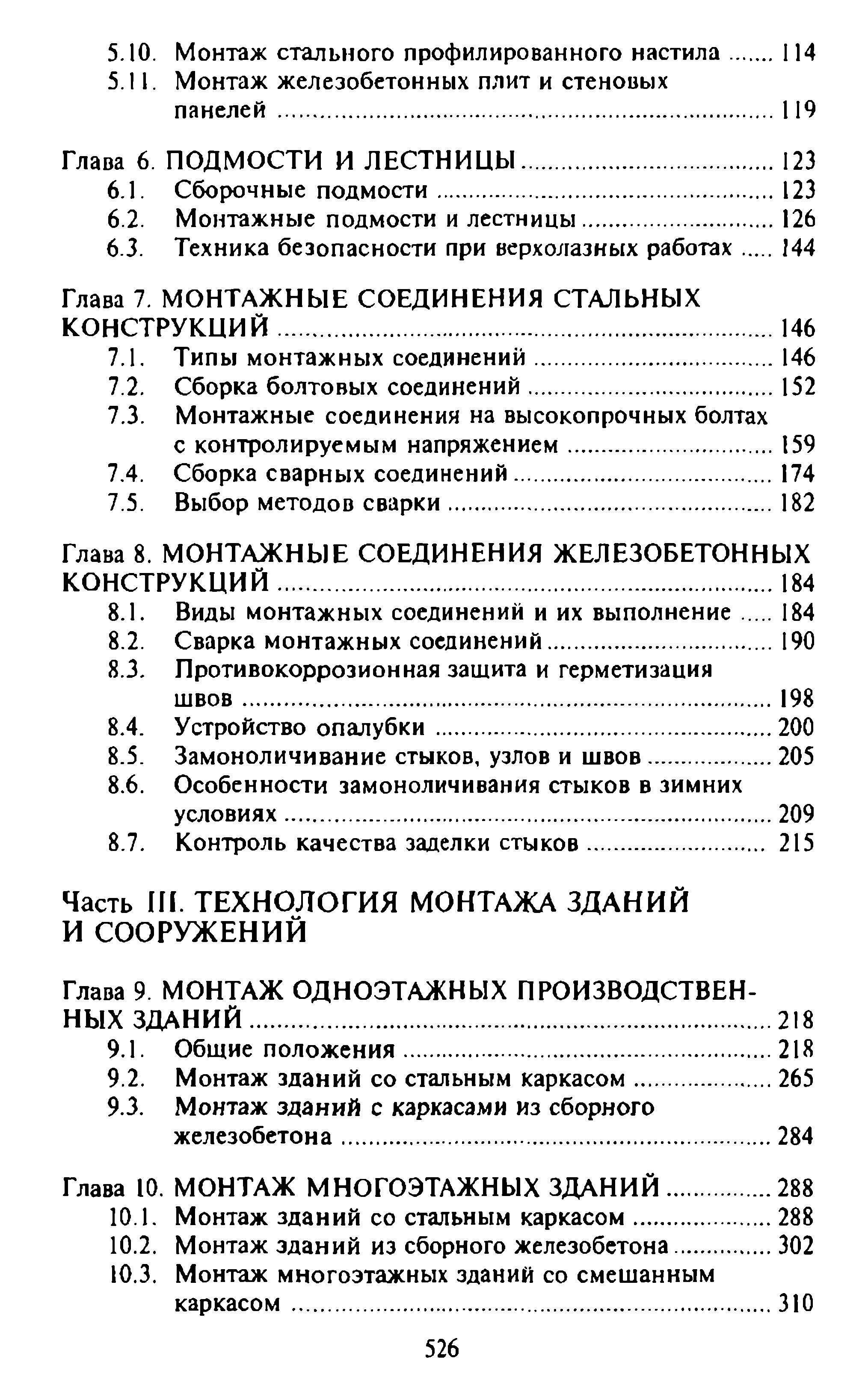 Скачать книгу соколова монтаж