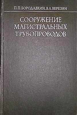 Книга сооружение магистральных трубопроводов