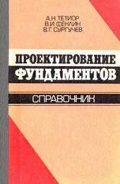 Литература по разделу  Диалог специалистов АВОК