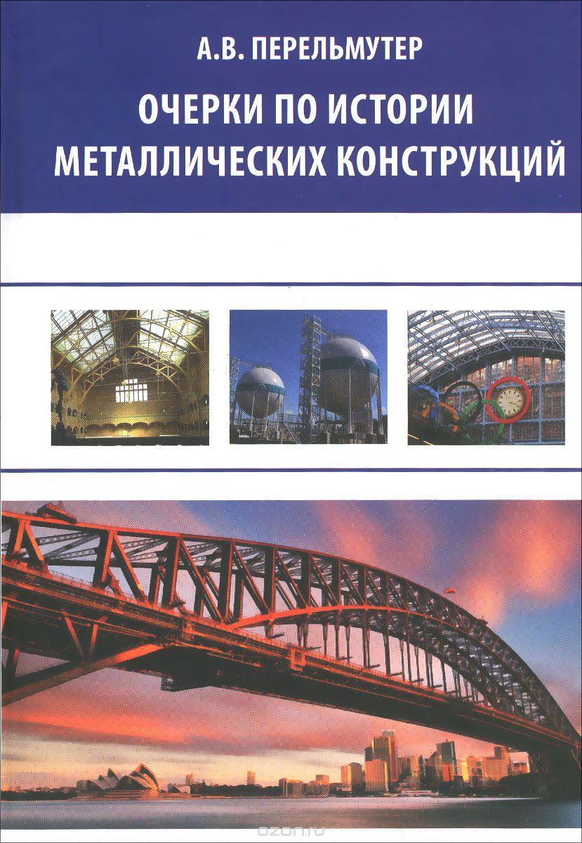 Сборка металлических конструкций пешковский скачать
