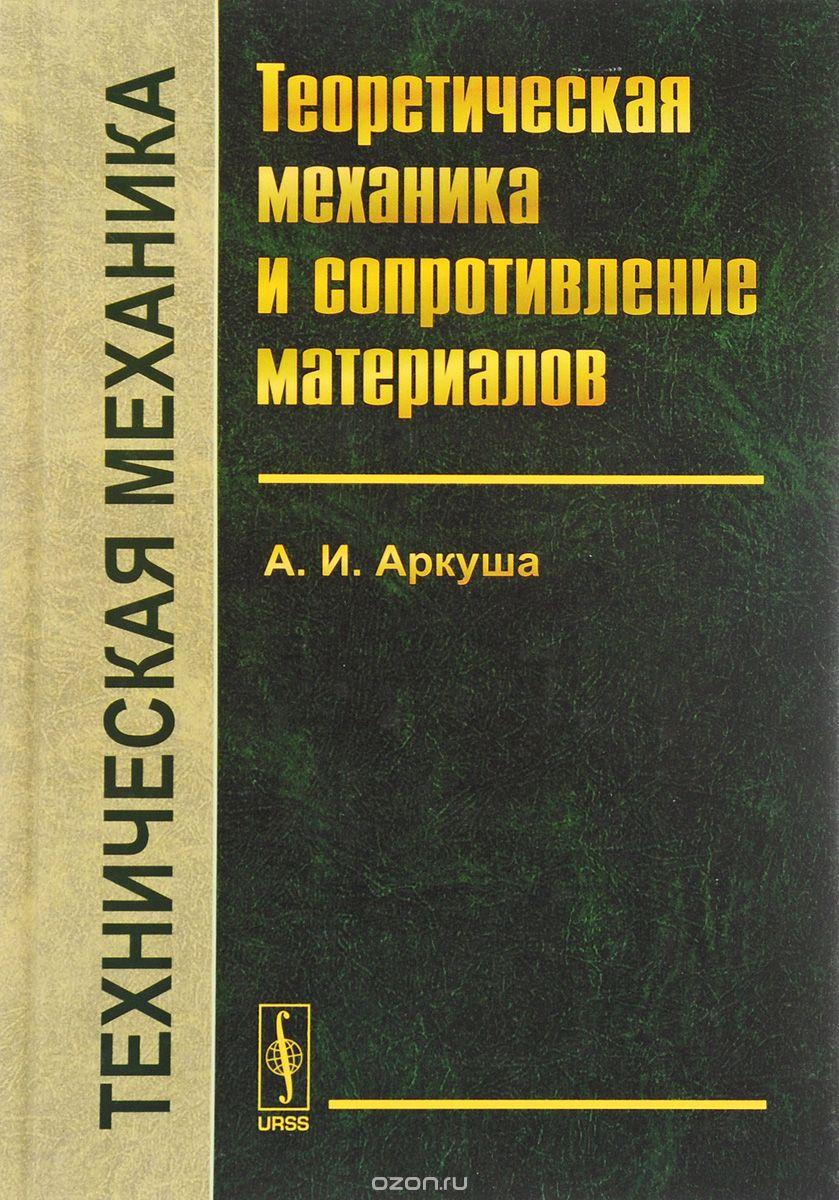 Эрдеди а. А. Техническая механика: теоретическая механика.