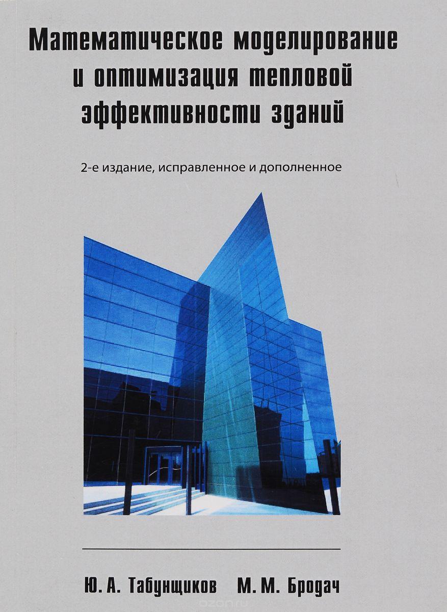 Еремкин тепловой режим зданий скачать pdf
