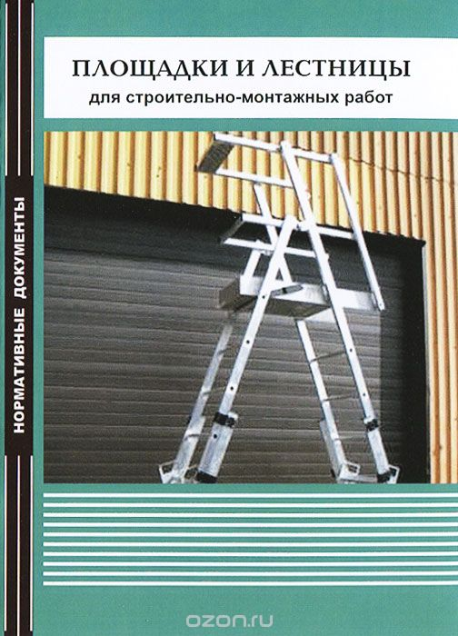 Полы и лестницы книга скачать