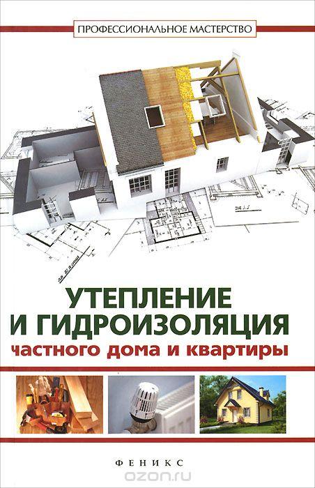 Утепление и гидроизоляция дома и квартиры.djvu пробковые и наливные полы