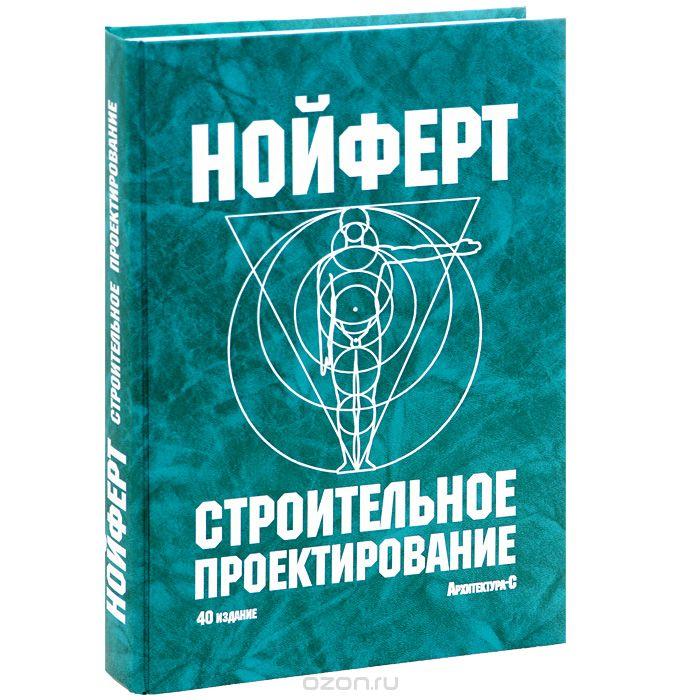 Скачать нойферт pdf