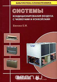 Градостроительство Методические указания к дипломному  Системы кондиционирования воздуха с чиллерами и фэнкойлами