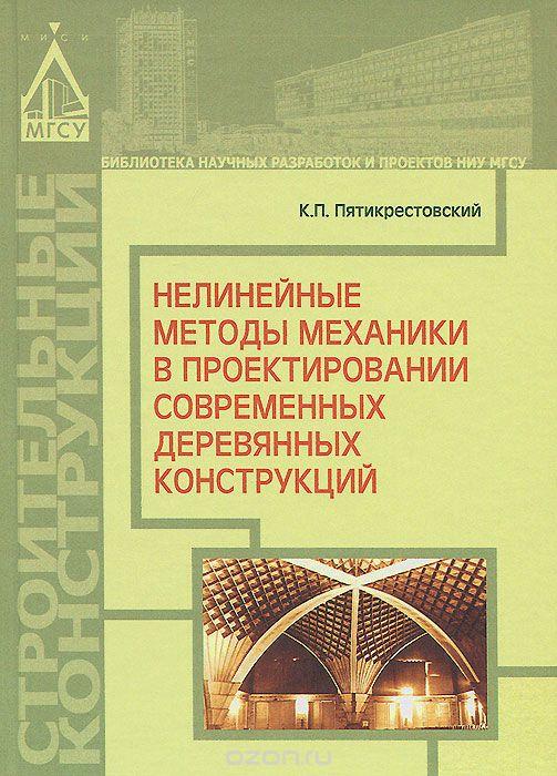 Инструкция по расчету статически неопределимых конструкций с перераспределением усилий