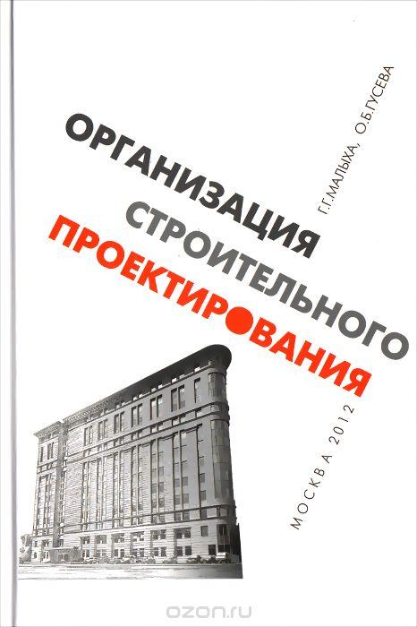 Скачать книгу дикман организация строительного производства