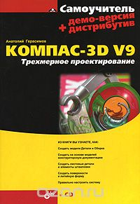 Ицкович Курсовое проектирование деталей машин Трехмерное проектирование cd rom