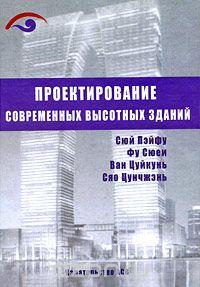 инструкция по проектированию зданий и помещений для электронно-вычислительных машин сн 512-78 - фото 3