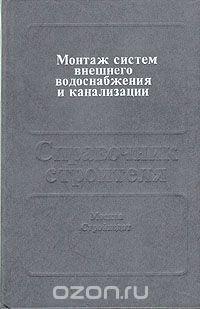 Справочник строителя-монтажника по спецработам