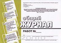 Рд 11-05-2007 общий журнал работ