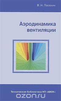 Щёкин справочник по отоплению