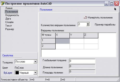 И адаптация 2004 autocad разработка приложений