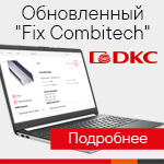 Fix Combitech